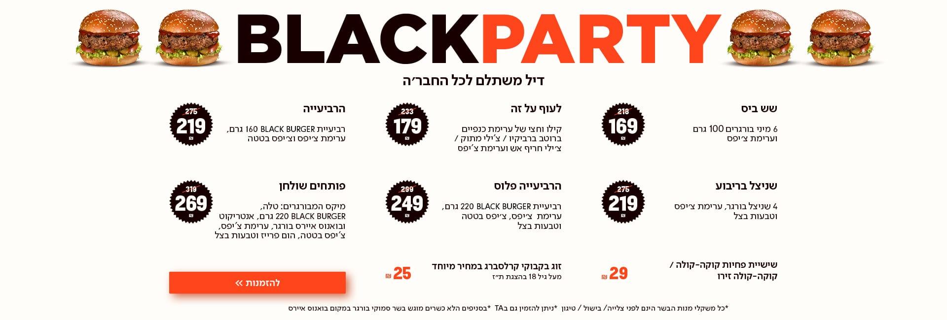 BLACK PARTY דיל משתלם לכל החבר'ה במשלוחים או טייק אווי